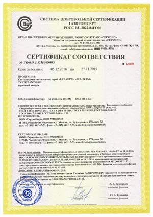Сертификат ГАЗПРОМСЕРТ