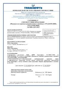 Получен сертификат соответствия ИОРВЛ «ГРАД-Ш» требованиям нормативных документов ПАО «Транснефть»